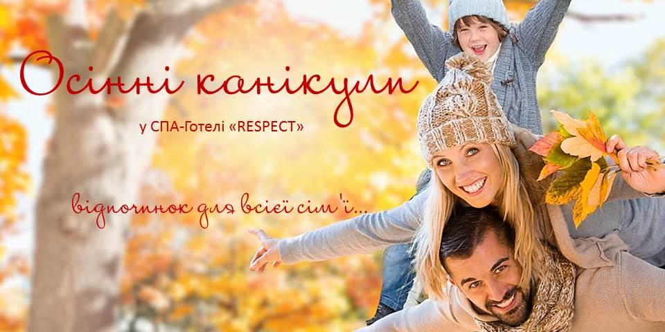 ОСІННІ КАНІКУЛИ В КАРПАТАХ спа-готель Respect