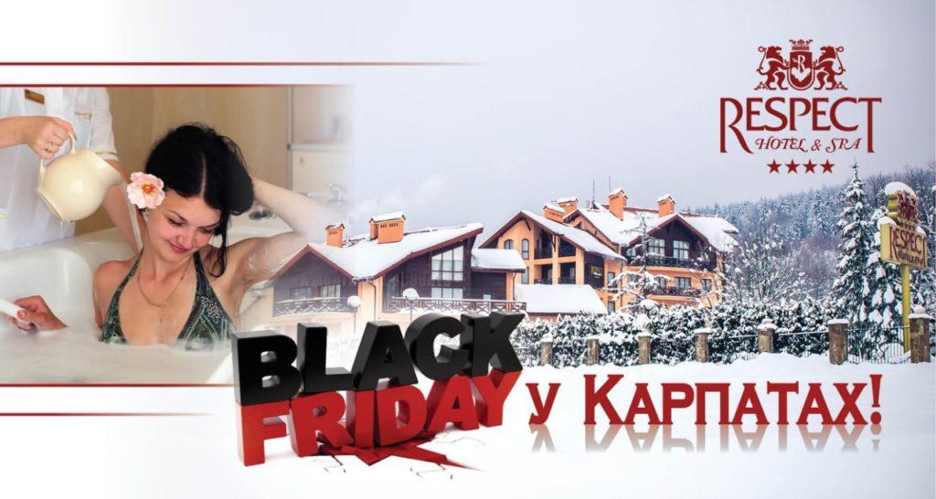 «BLACK FRIDAY» в Карпатах!