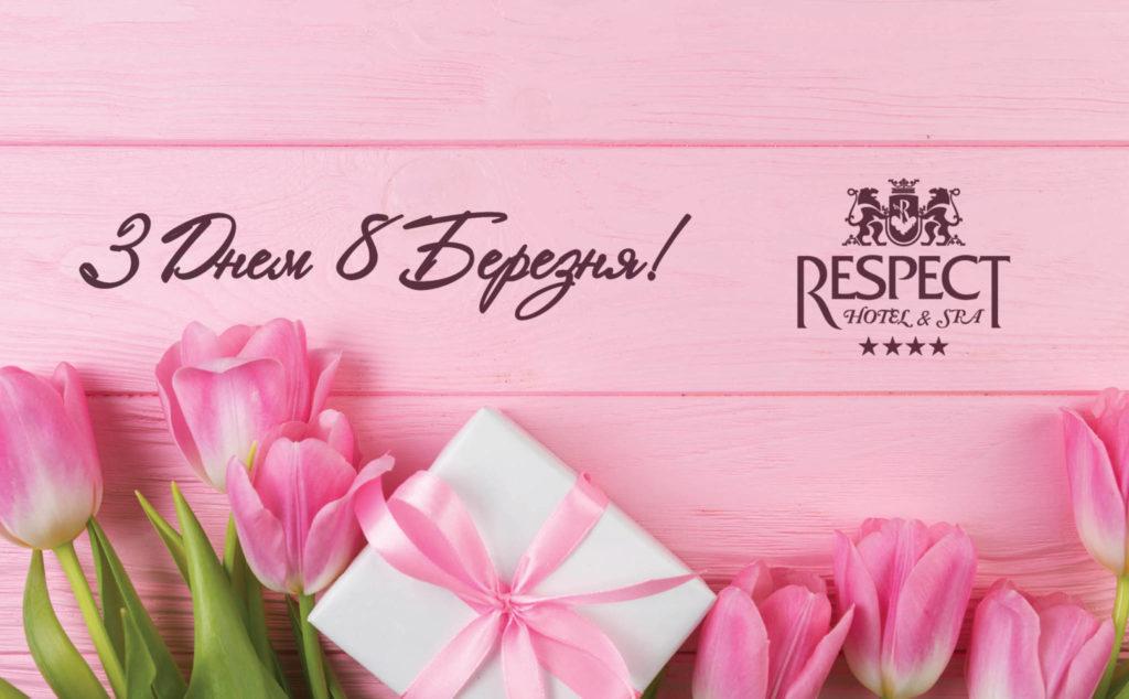 "8-го березня — влаштуйте для неї особливе свято разом зі СПА-готелем ""RESPECT""!!!"