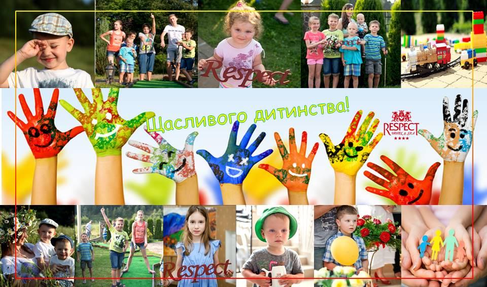 Незабутнє літо вашої дитини !