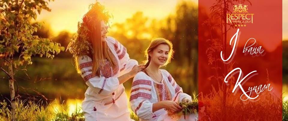 Свято Івана Купала. 6 цікавих традицій