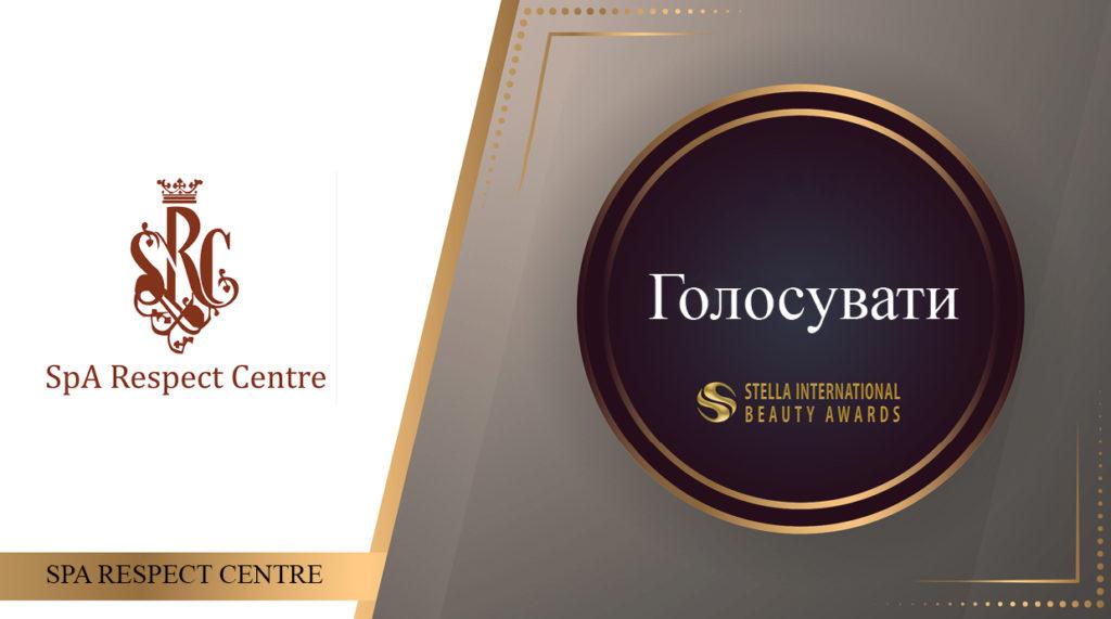 СПА-Готель «RESPECT» став учасником Міжнародної премії в галузі краси і здоров'я