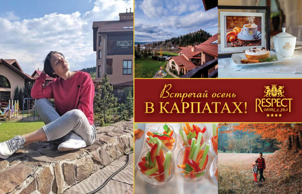 Осенний бонус от СПА-отеля «RESPECT»