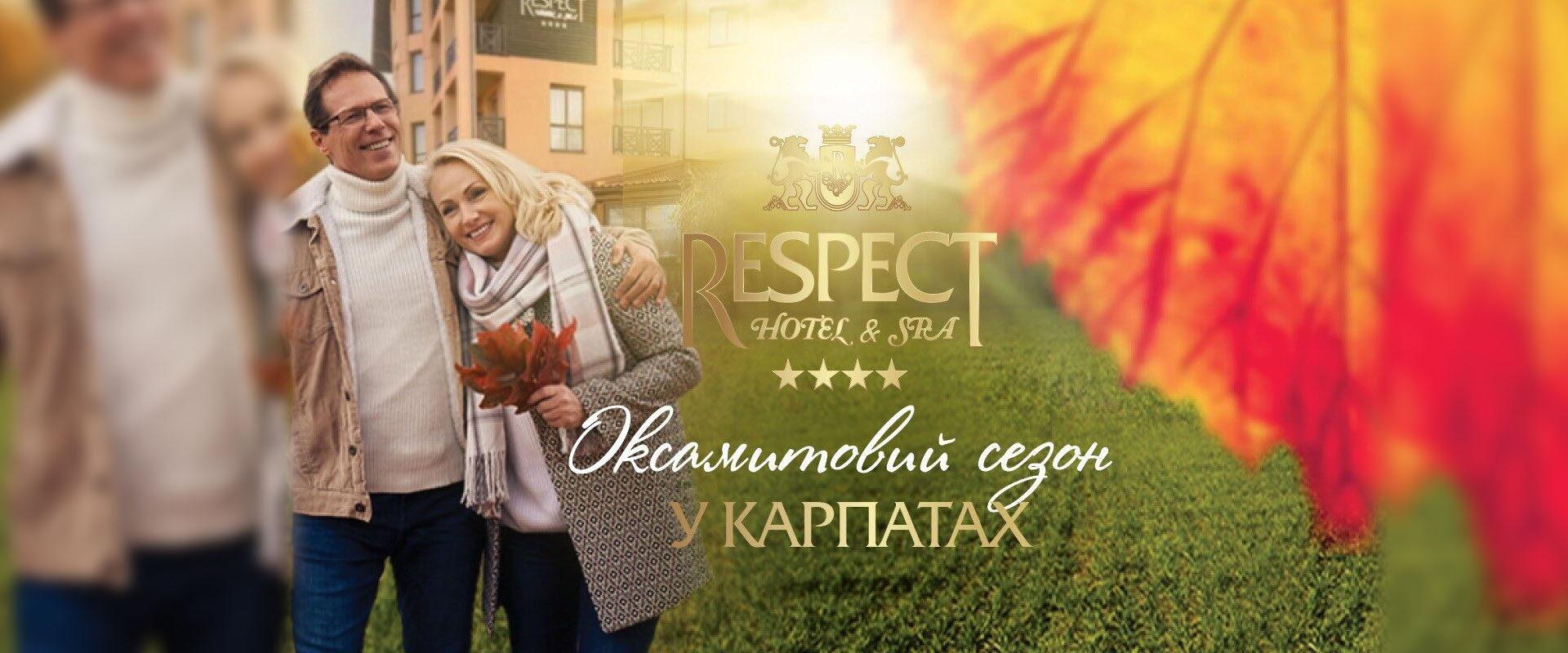 Контакты спа-отель Respect